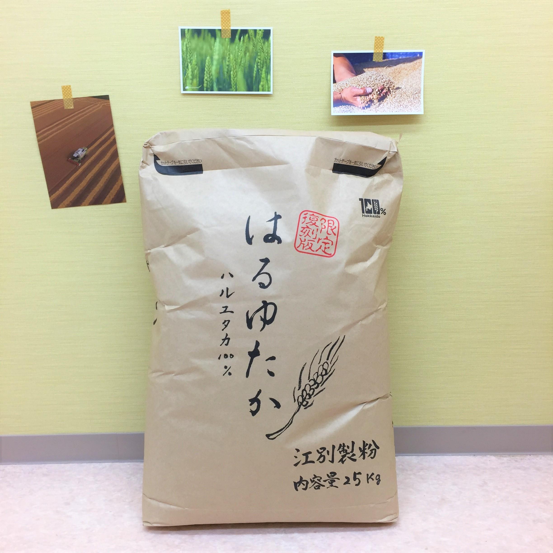 北海道産小麦 はるゆたか