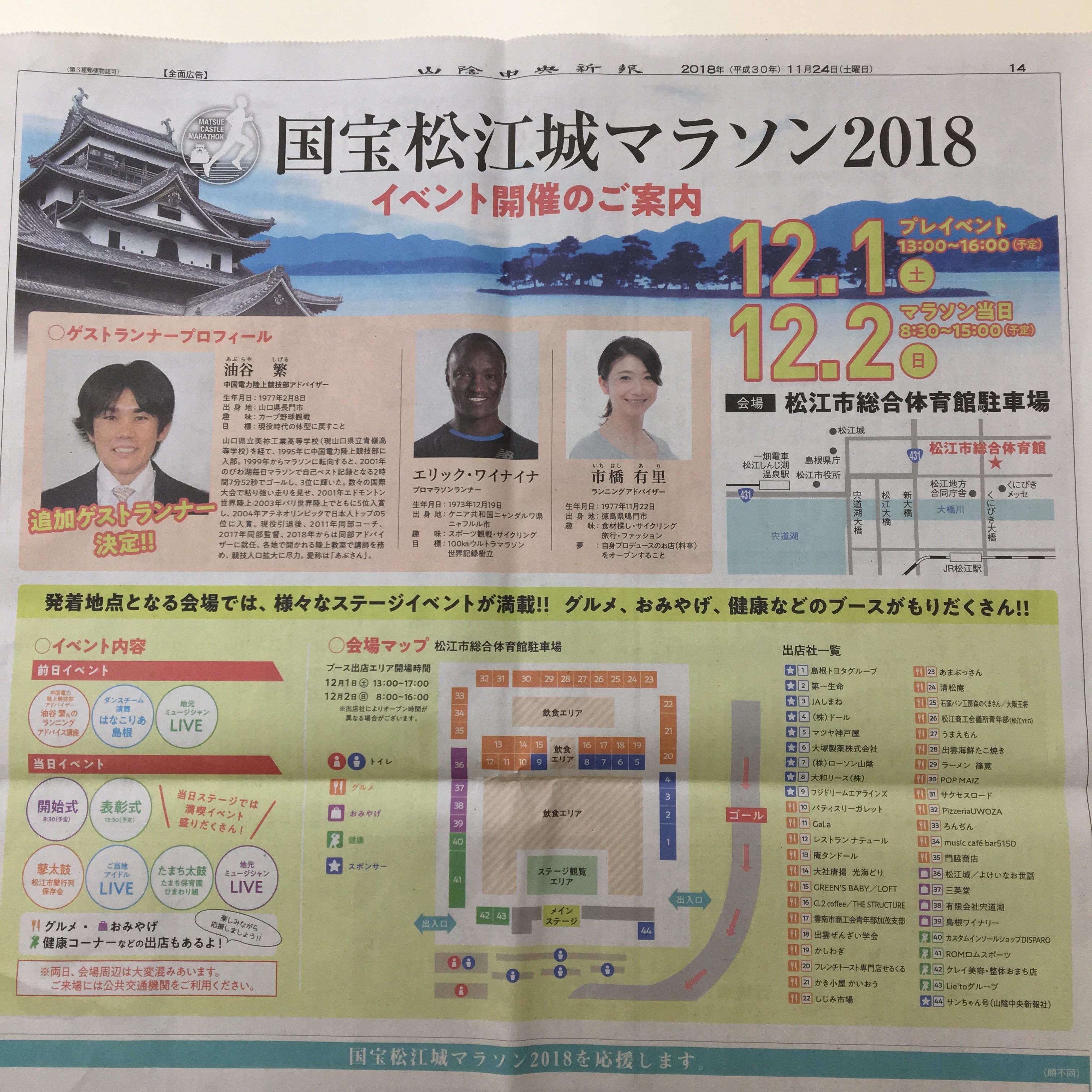 国宝松江城マラソン 2018