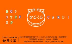 HOP STEP UP カード
