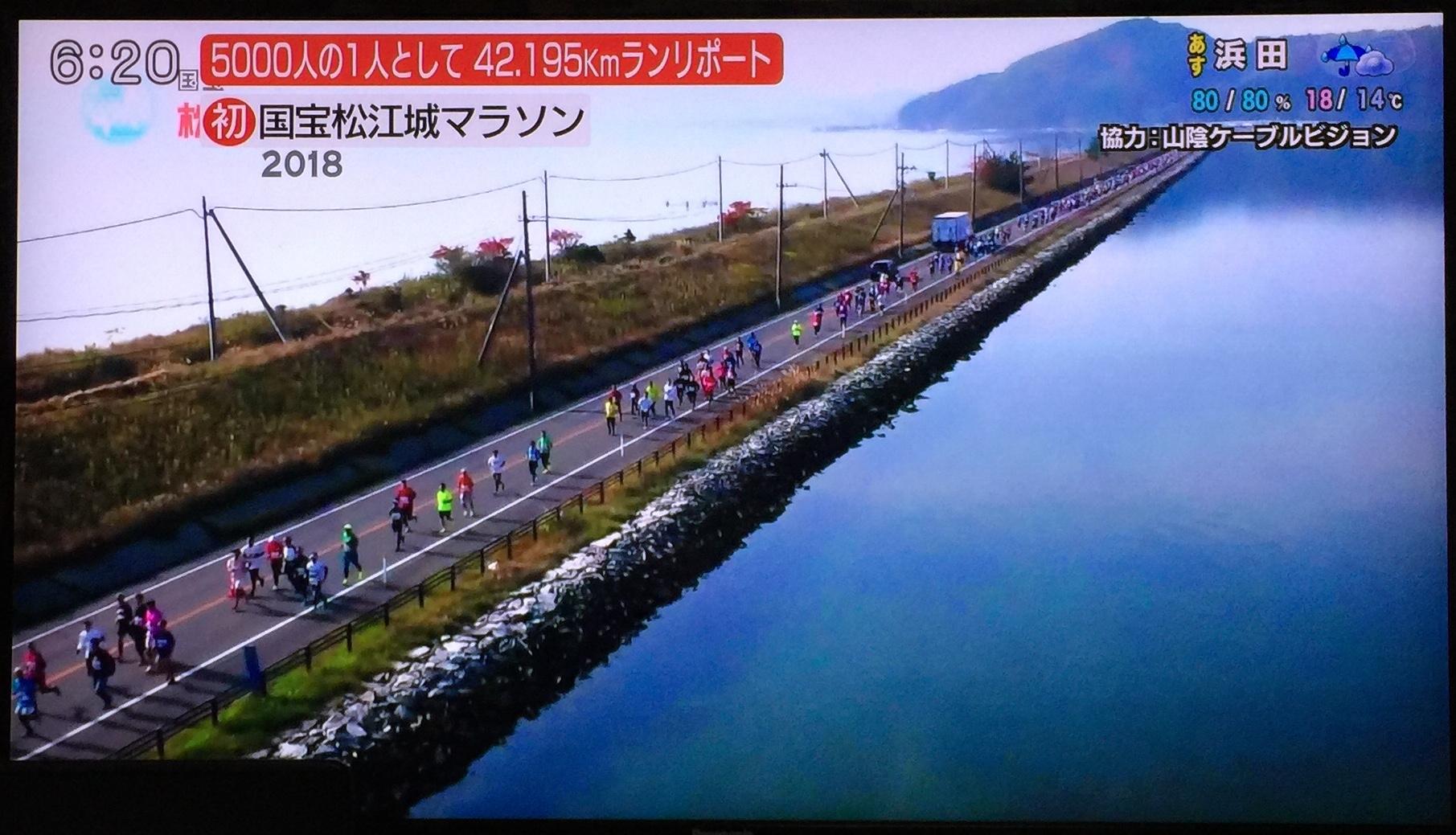松江城マラソン ニュース 画像