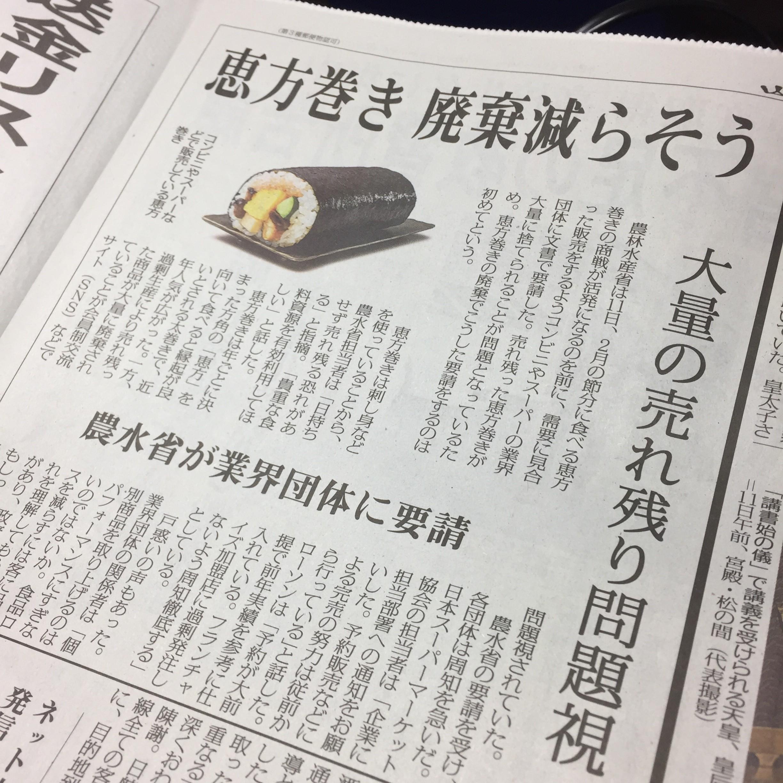 恵方巻 廃棄 新聞
