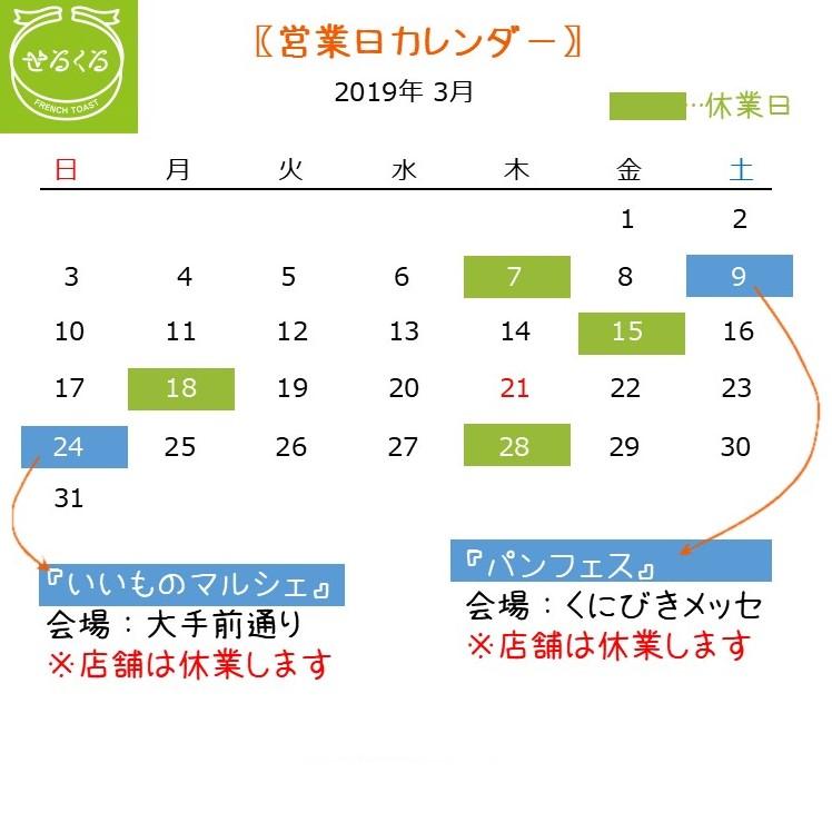 3月営業日カレンダー フレンチトースト せるくる