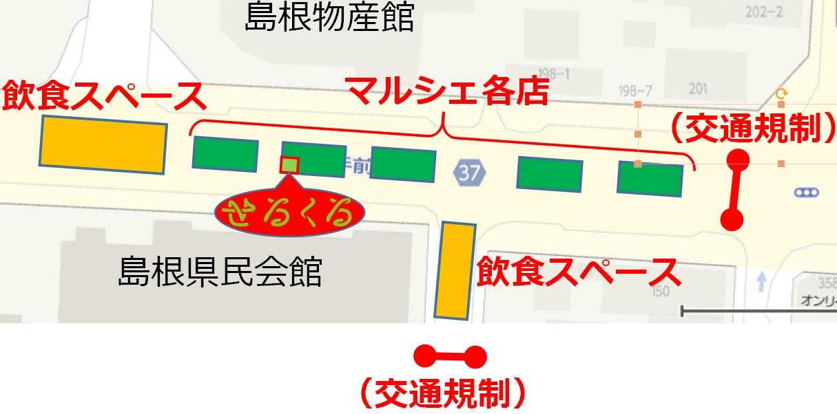 山陰いいものマルシェ 松江 フレンチトースト せるくる マップ