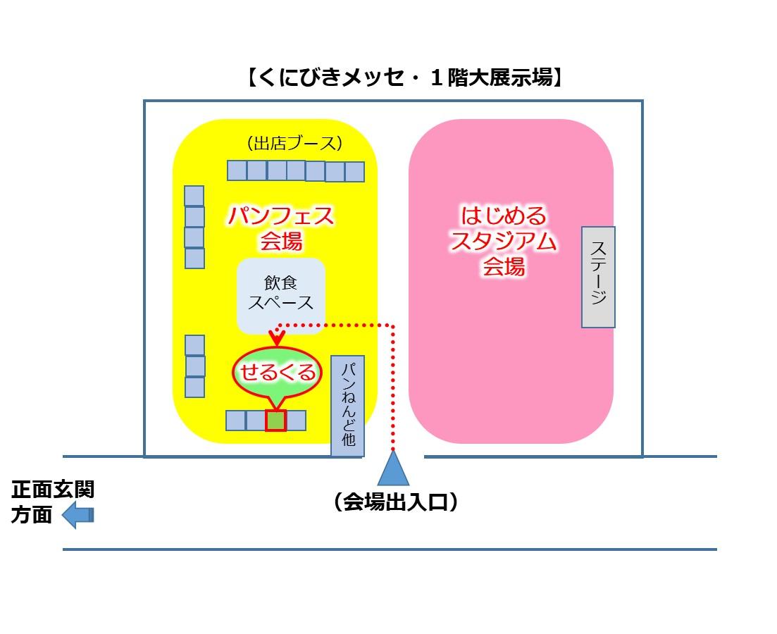 パンフェス 松江 会場レイアウト