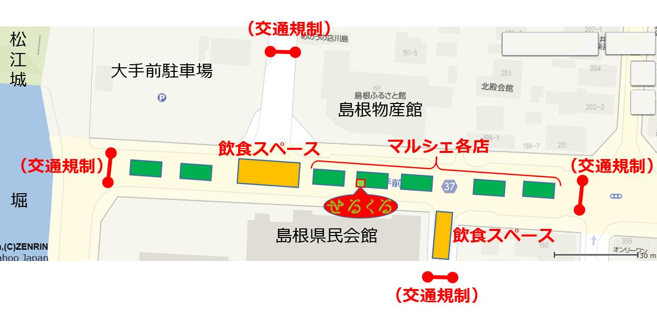 山陰いいものマルシェ 松江 マップ