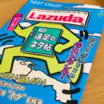 Lazuda ラズダ