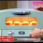 アラジントースター がっちりマンデー フレンチトースト