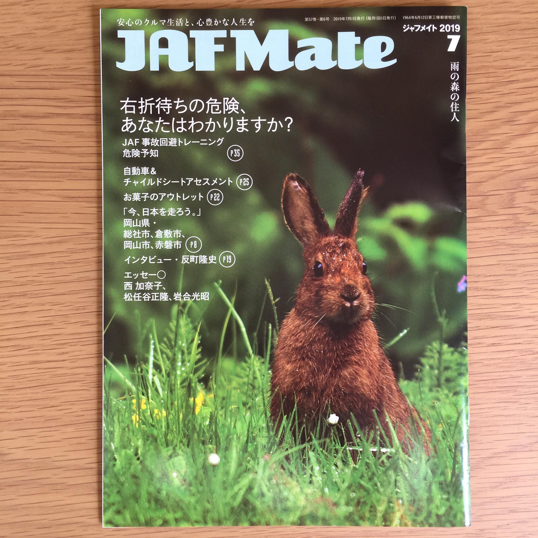 JAFMate 2019年7月号 フレンチトースト せるくる