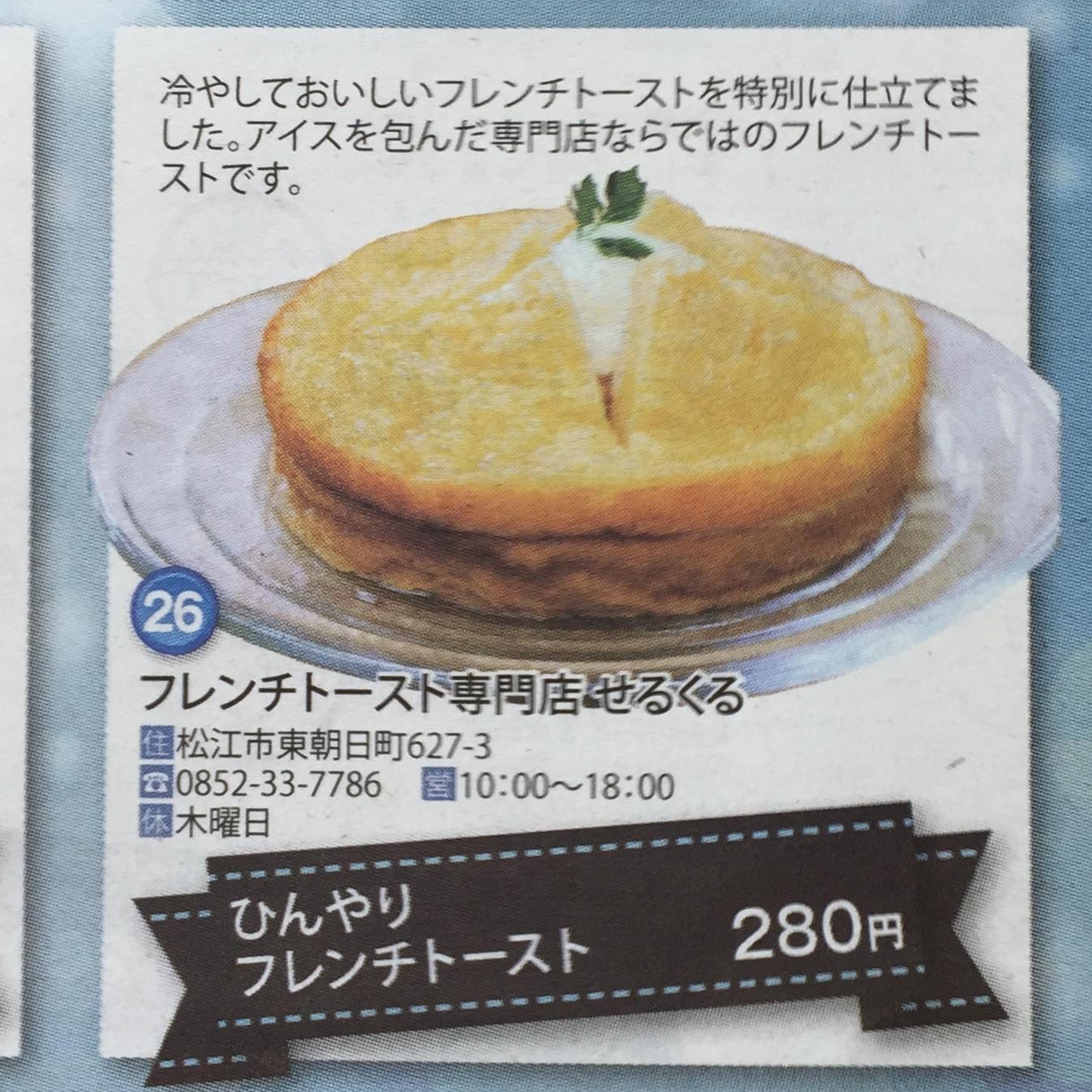 山陰中央新報 りびえ〜る ひんやりフレンチトースト