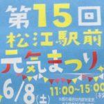 松江駅前 元気まつり 2019 フレンチトースト