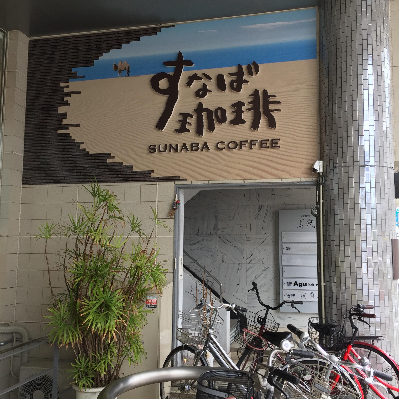 すなば珈琲 新鳥取駅前店 フレンチトースト