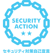 『SECURITY ACTION』★★二つ星