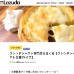 Lazuda 日刊 グルメ クーポン