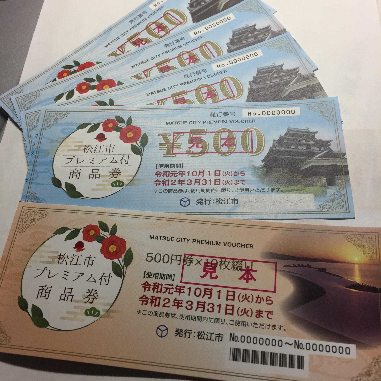 松江市 プレミアム商品券 フレンチトーストせるくる