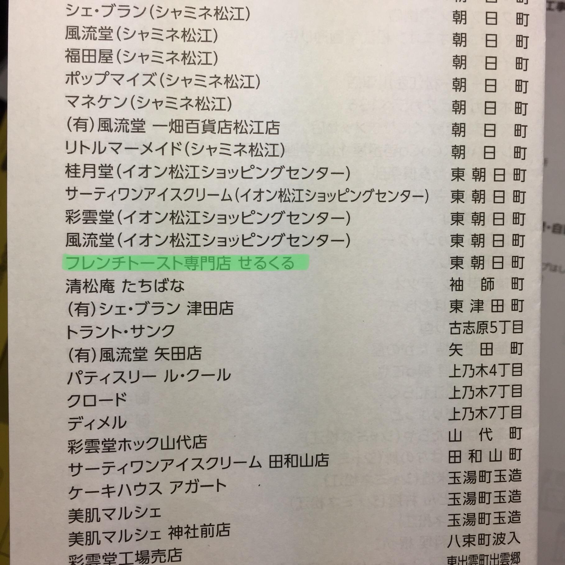 松江市 プレミアム商品券 店舗一覧 フレンチトーストせるくる