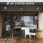 e‐JAF ステーション 芦屋 フレンチトースト