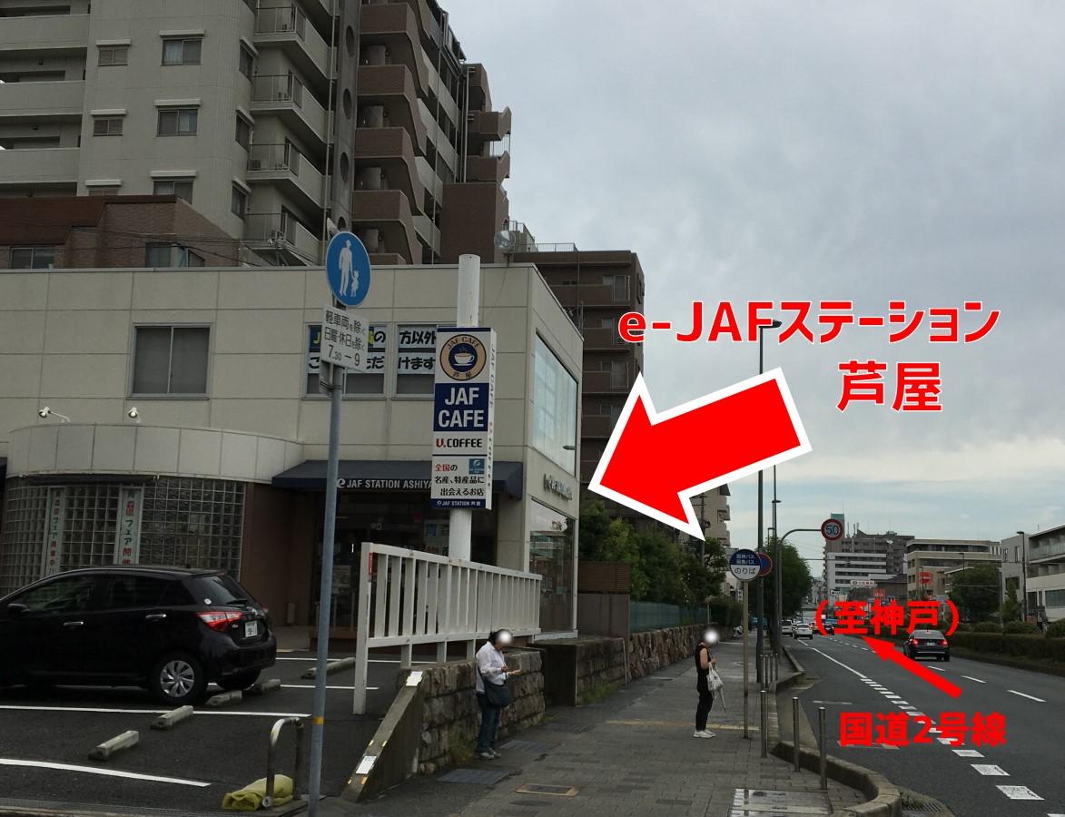 e-JAFショップ 芦屋