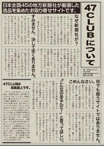 47CLUB 新聞記事