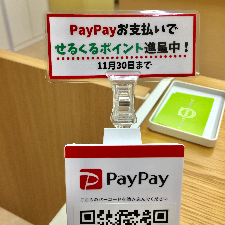 paypay 松江 キャンペーン