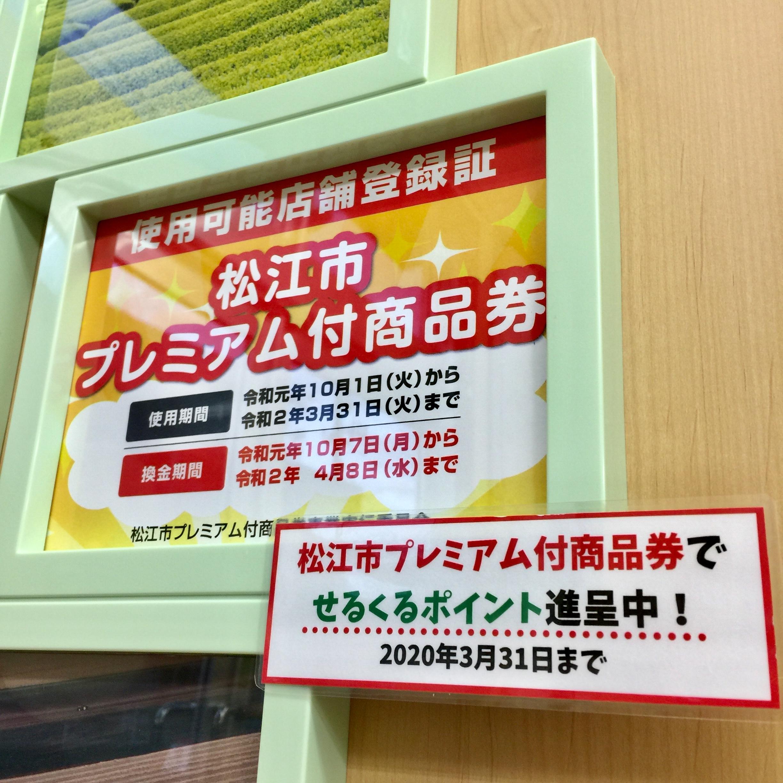 プレミアム商品券 松江市 加盟店 フレンチトースト