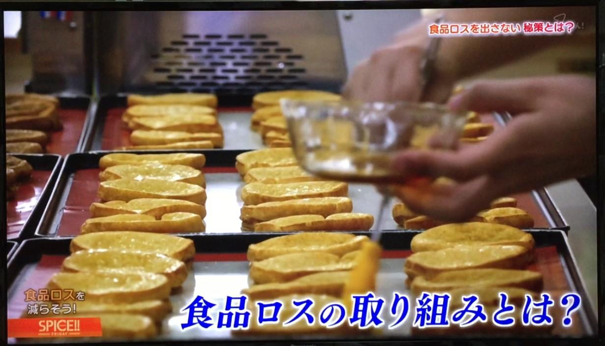 スパイス! 食品ロスを減らそう フレンチトースト