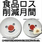 食品ロス削減 ポスター