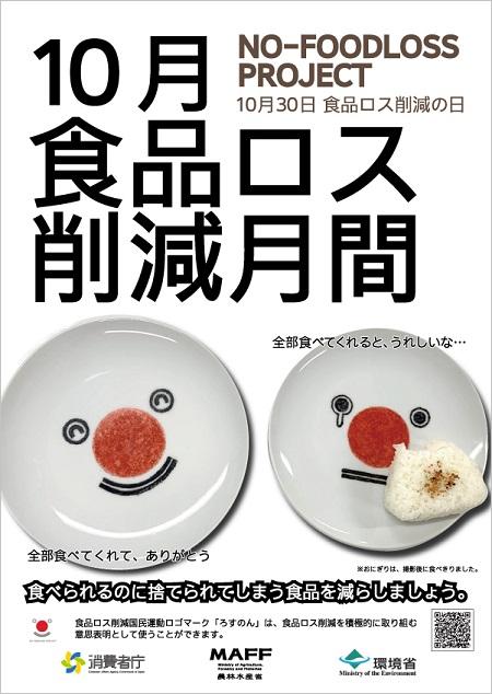 食品ロス削減月間 ポスター