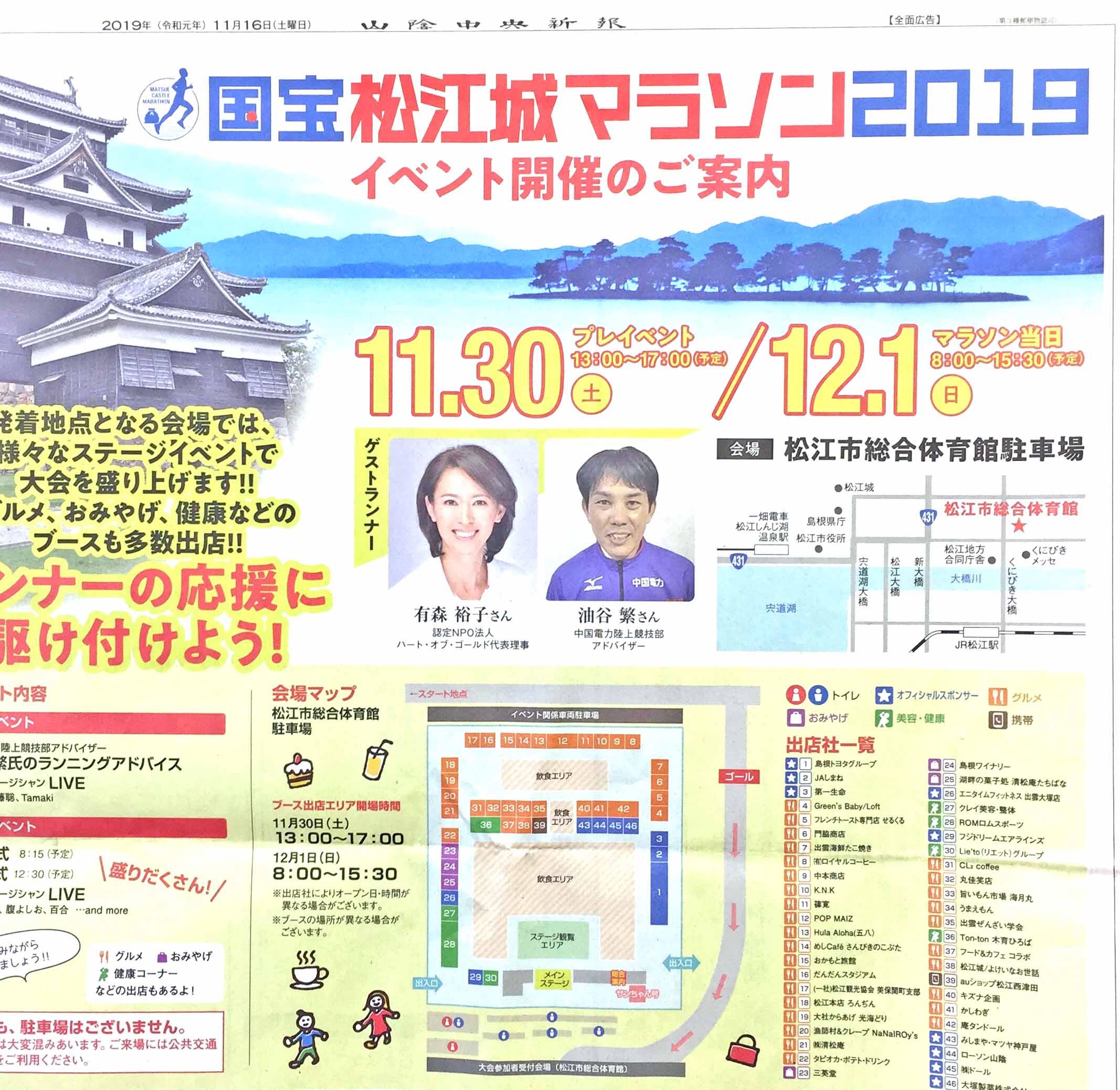 松江城マラソン 2019 イベント フレンチトースト せるくる