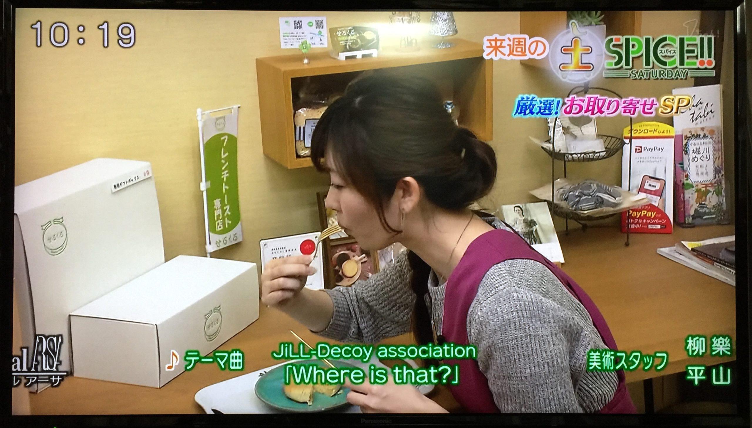 スパイス 日本海テレビ お取り寄せ