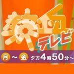 熱血テレビ 山口放送 フレンチトースト お取り寄せ 松江