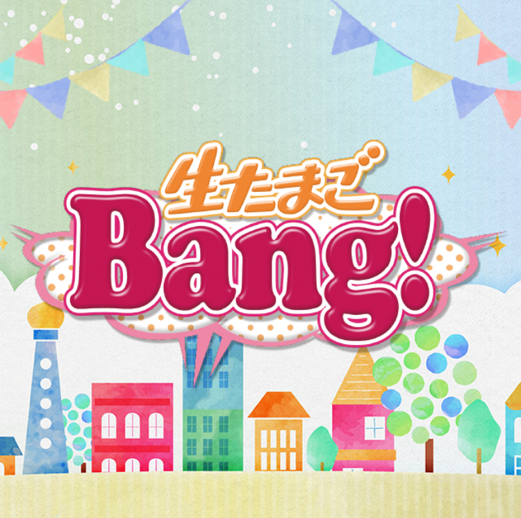 BSS山陰放送 【生たまごBang!】出演!!