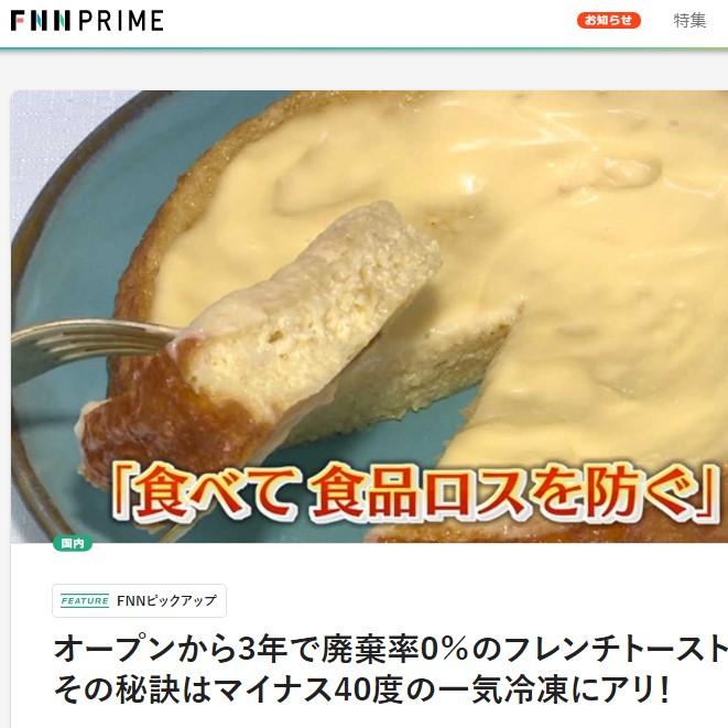 LINEニュース,FNNプライムで【せるくる】のフレンチトーストがニュースになりました