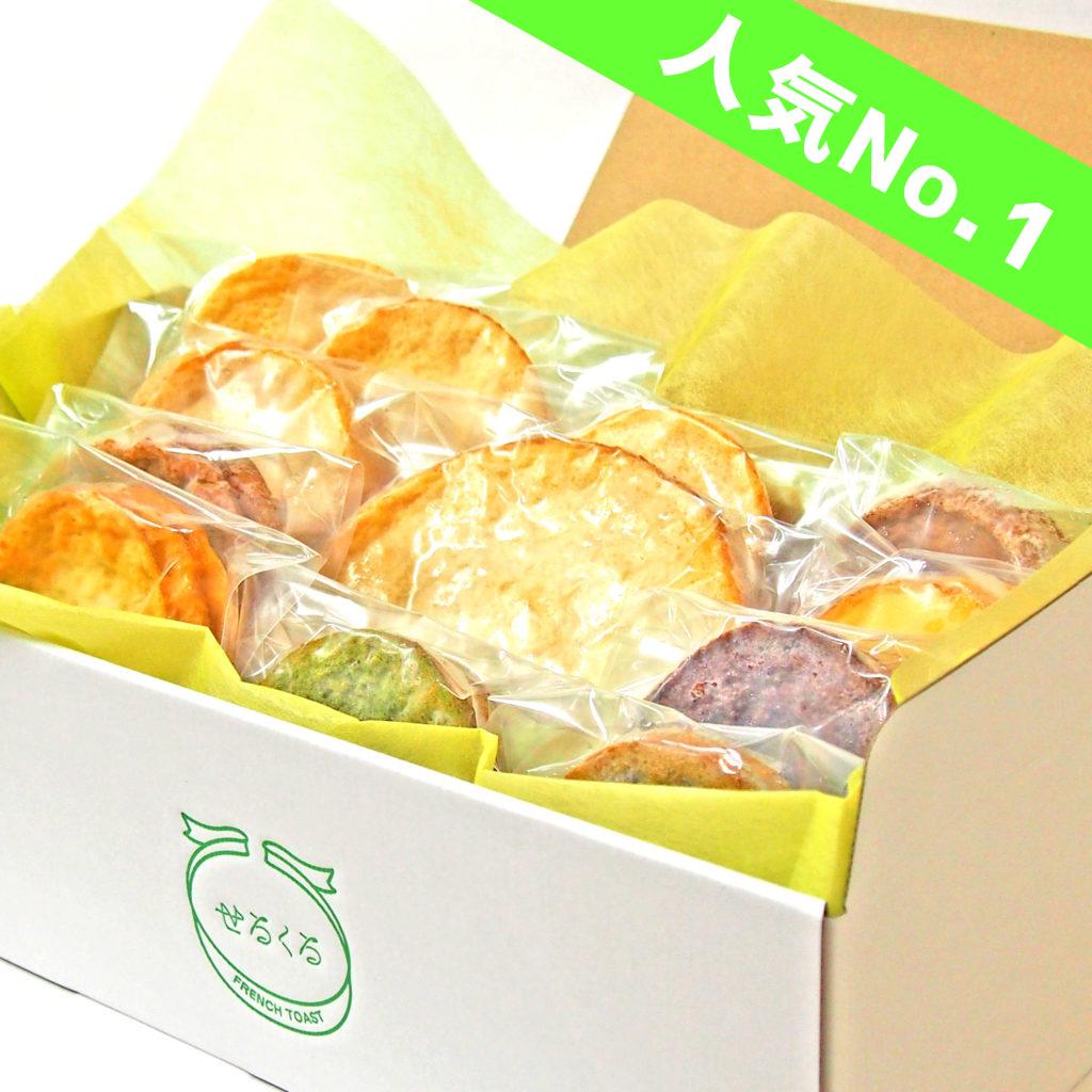 フレンチトースト セット バラエティーセット せるくる 島根 松江