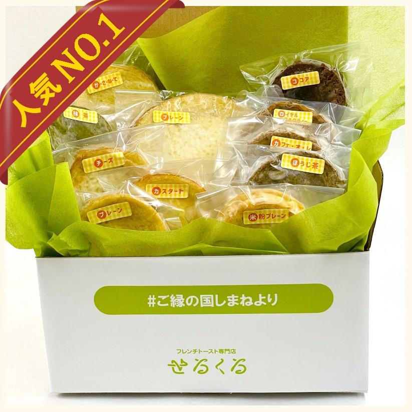 フレンチトースト 通販 お取り寄せ バラエティーセット せるくる 島根 松江