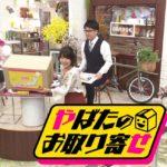 テレビ静岡 お取り寄せ フレンチトースト せるくる