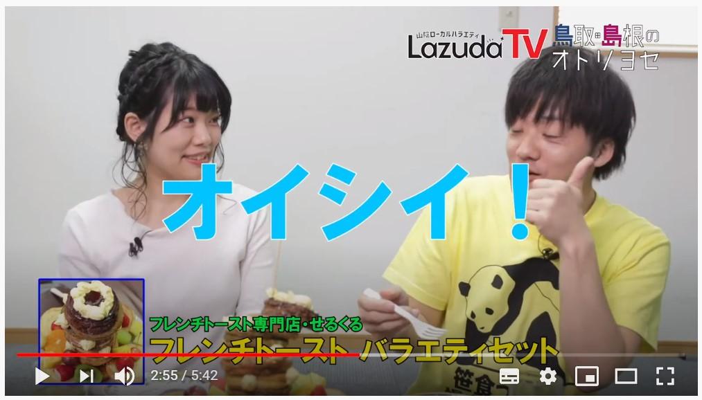 Lazuda 島根 お取り寄せ フレンチトースト せるくる