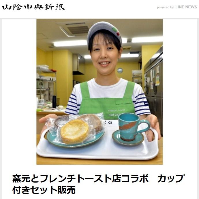 「窯元とフレンチトースト店コラボ」メディアで紹介されました