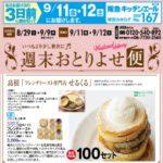 阪急キッチンエール関西 フレンチトースト お取り寄せ せるくる