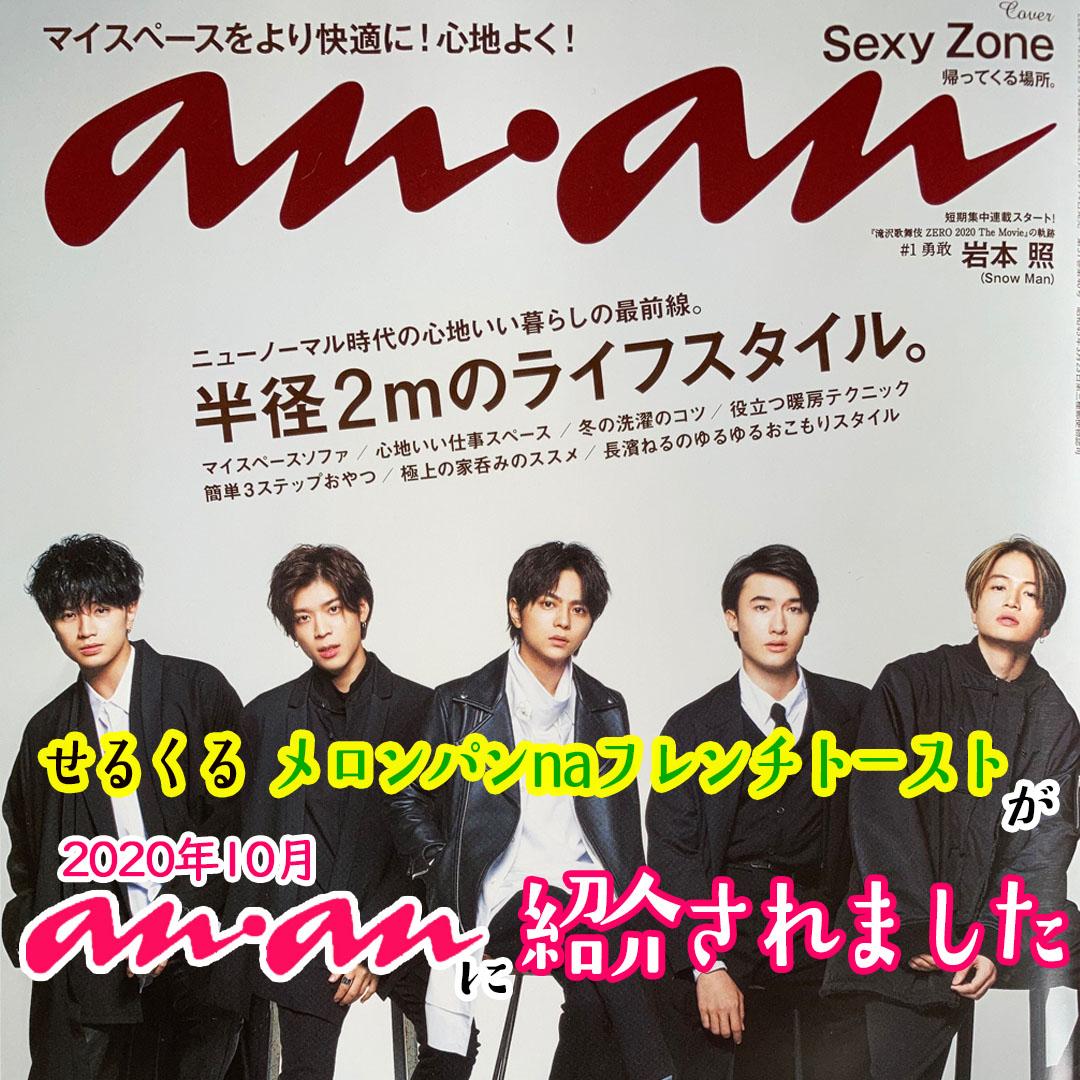 フレンチトースト専門店 せるくる 【anan】で話題!!