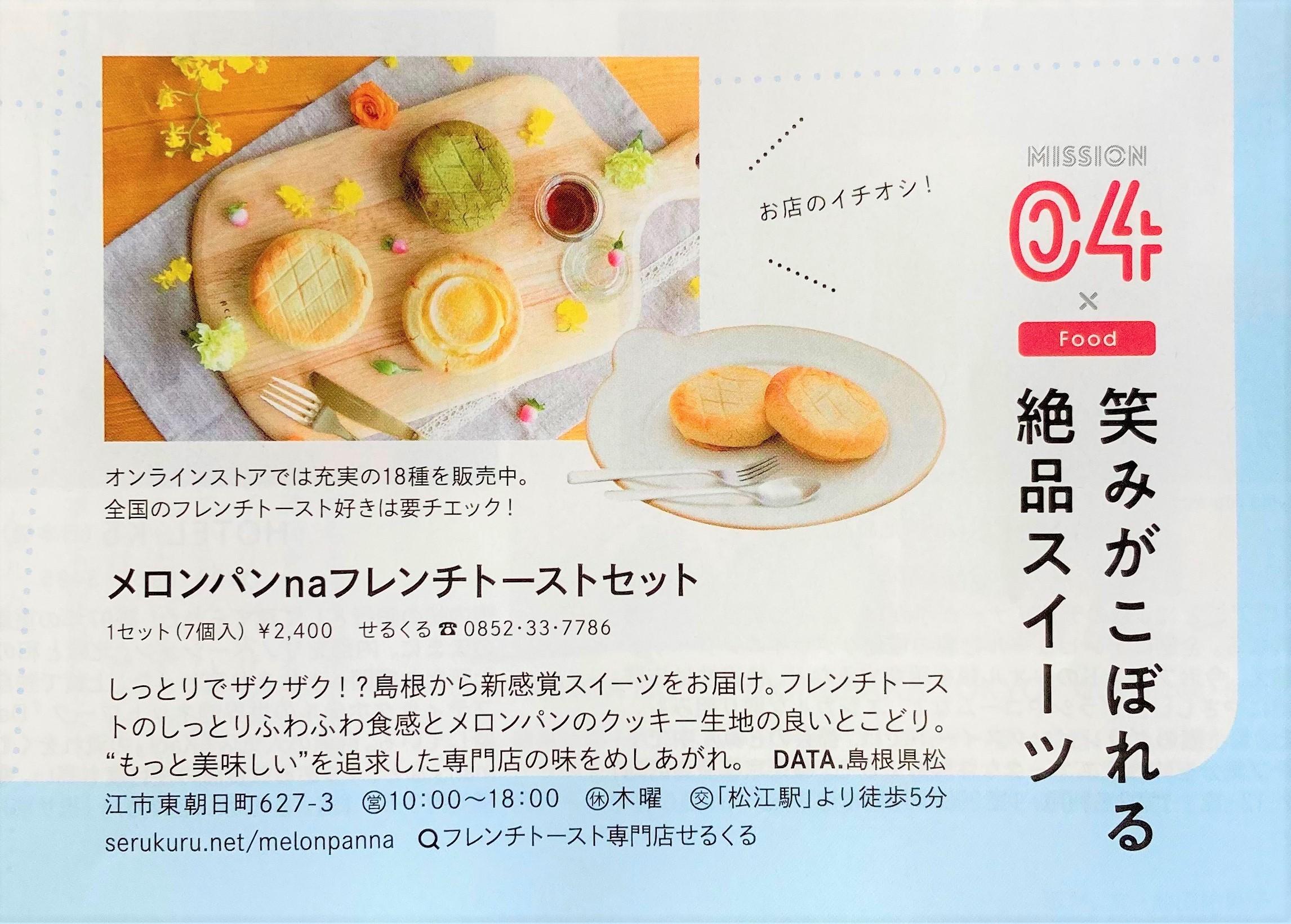 フレンチトースト anan せるくる 10月 島根 松江