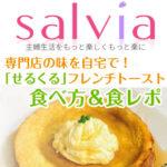 salvia サルビア フレンチトースト プレゼント 島根 松江 せるくる