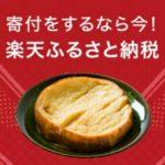 楽天 ふるさと納税 松江市 フレンチトースト