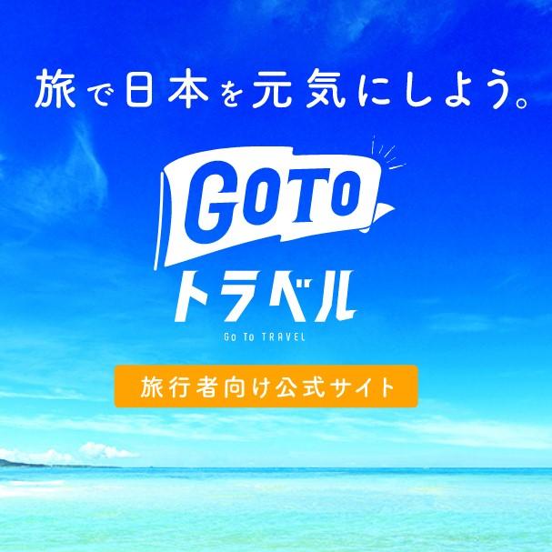 goto 松江 島根 フレンチトースト せるくる