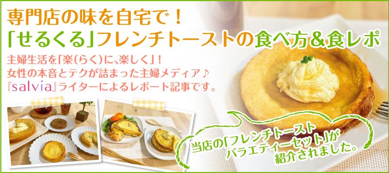 フレンチトースト 食べ方 レポート せるくる salvia