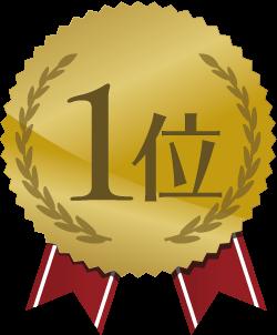 47CLUB 週間売上げ ランキング 第1位 になりました