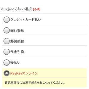 PayPay オンライン決済 フレンチトースト せるくる 通販 お取り寄せ
