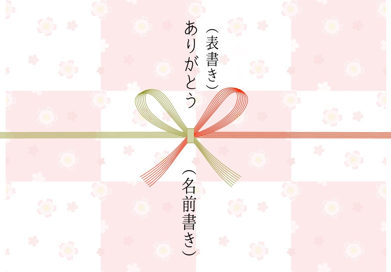 桜 のし メッセージカード