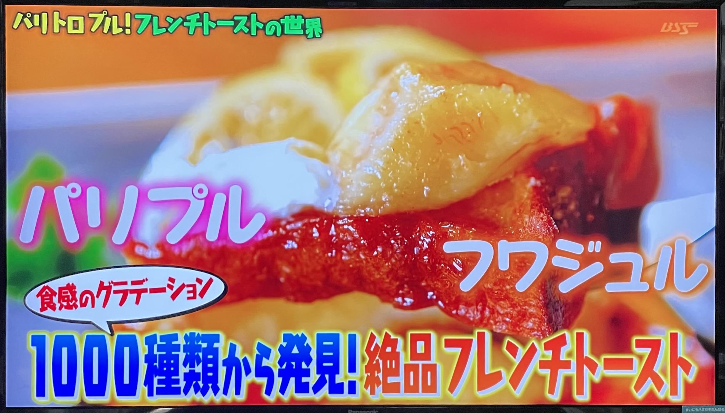 マツコの知らない世界 フレンチトーストの世界 フレンチトーストの世界 フレンチトースト せるくる お取り寄せ 通販