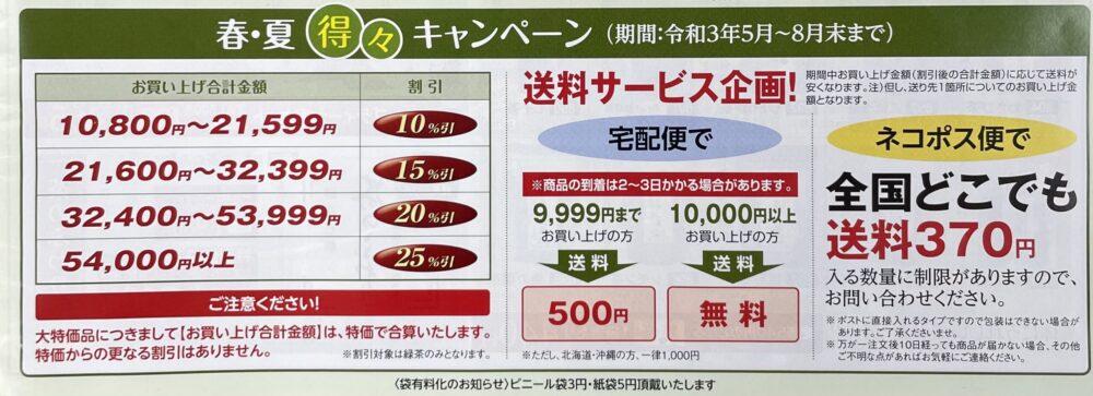 三幸園 松江 島根 通販 お取り寄せ フレンチトースト せるくる