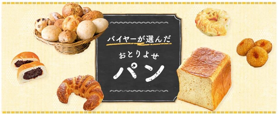 小田急百貨店 オンラインショップ フレンチトースト せるくる